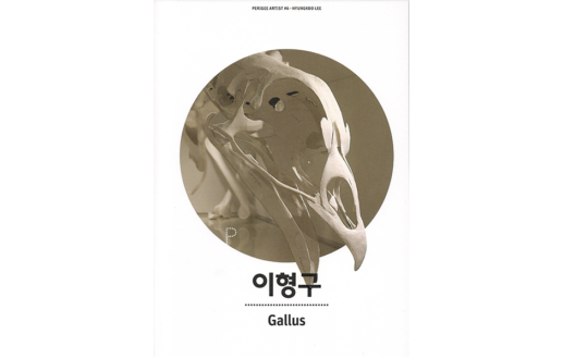 Gallus : Hyungkoo Lee